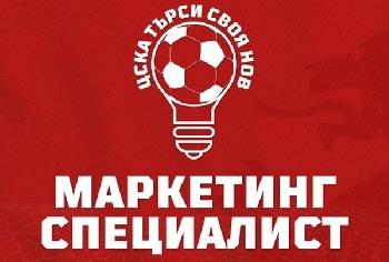 Как ЦСКА 1948 стаЦСКА 30-40, но никога няма да бъде голям отбор
